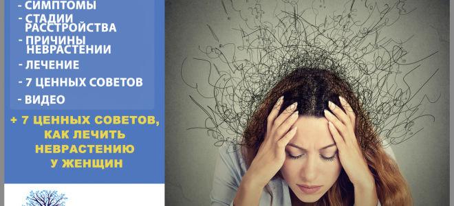 Неврастения симптомы и признаки у женщин + 7 ценных советов и видео