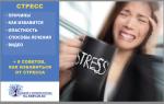 Как избавиться от стресса + 8 ценных советов