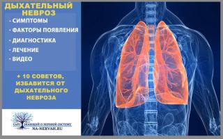 Дыхательный невроз +10 способов лечения