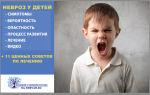 Невроз у детей симптомы +11 советов