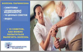 Болезнь Паркинсона, причины возникновения и лечение + 10 ценных советов и видео