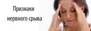 Симптомы нервного срыва у женщин среднего возраста