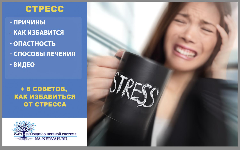 Как избавиться от стресса 8 ценных советов