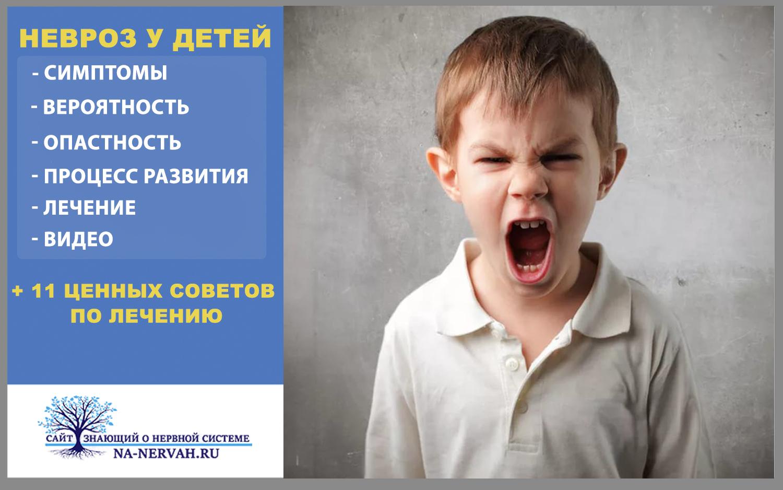 Фобический невроз у детей