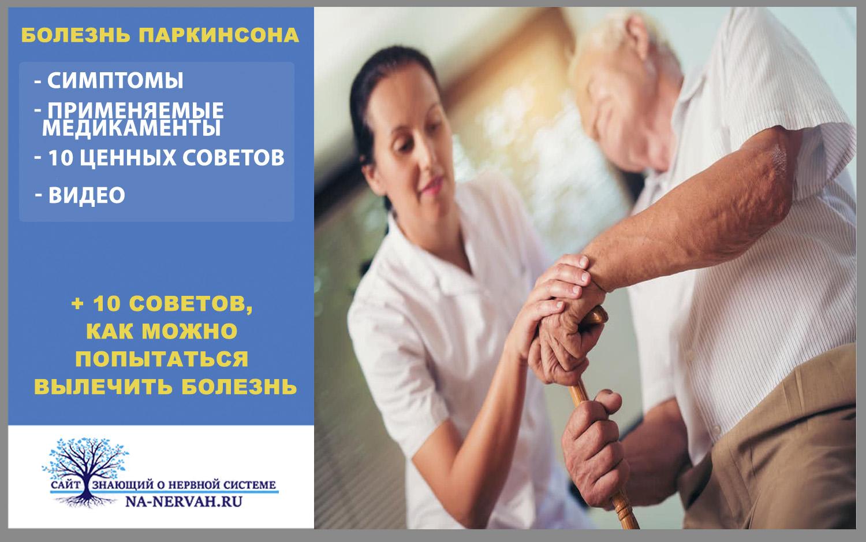 Болезнь паркинсона причины возникновения и лечение