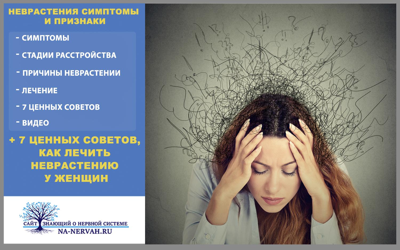 Неврастения симптомы и признаки у женщин